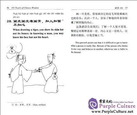 Sample pages of 101 Pearls of Chinese Wisdom (ISBN:9787513802451)