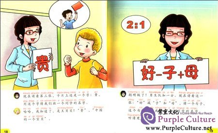 Sample pages of Sunshine Chinese Textbook 4B (YCT Friendly, with 1 MP3) (ISBN:9787100111881)