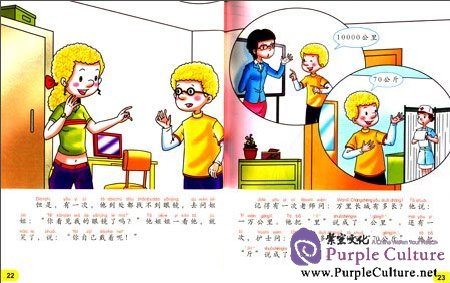 Sample pages of Sunshine Chinese Textbook 4A (YCT Friendly, with 1 MP3) (ISBN:9787100111898)
