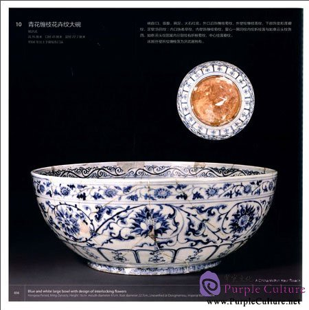Sample pages of Imperial Porcelains from the Reigns of Hongwu and Yongle in the Ming Dynasty: A Comparison of Porcelains from the Imperial Kiln Site at Jingdezhen and the Imperial Collection of the Palace Museum (ISBN:9787513407472)