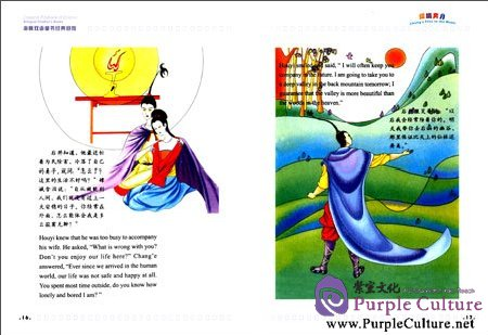Sample pages of Chang'e Flies to the Moon (ISBN:9787511013408)