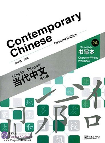 Contemporary Chinese (Revised Edition) - Character Writing Workbook 2A - Click Image to Close