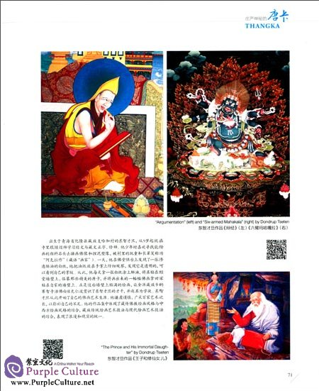 Sample pages of Contemportary Chinese - Folk Art Materpieces(2001-2013) (ISBN:9787119087771)