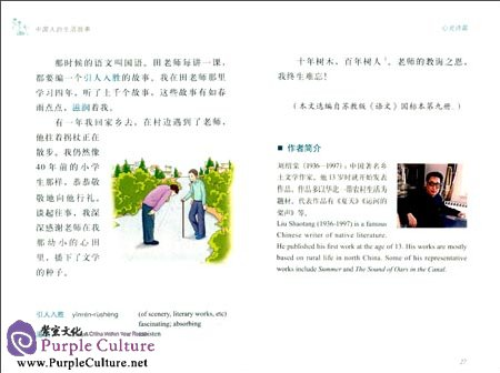 Sample pages of Stories of Chinese People's Lives: Poems from the Heart (ISBN:9787513566544)
