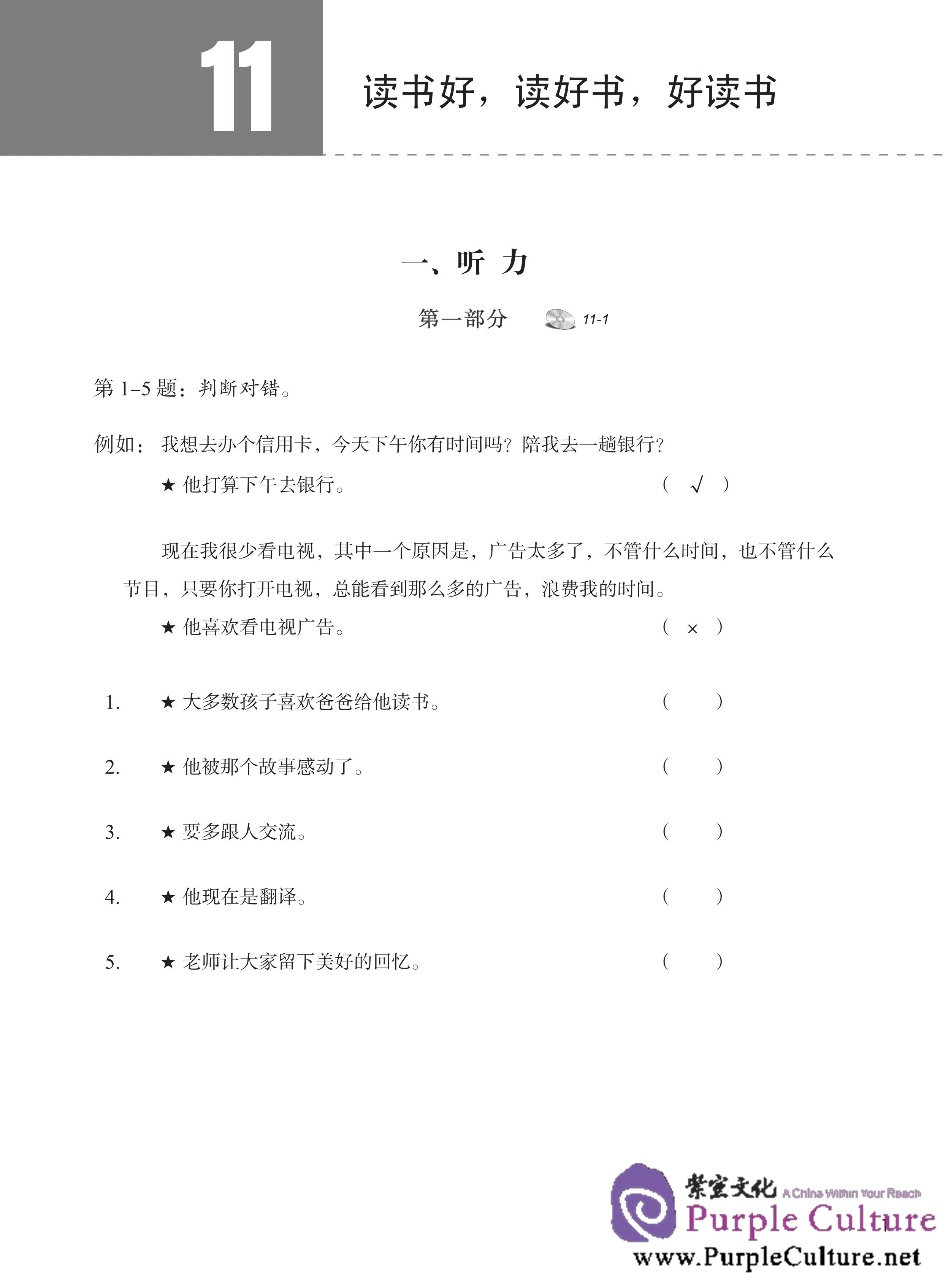 Sample pages of HSK Standard Course 4B - Workbook (with audios) (ISBN:9787561941447)