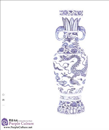 Sample pages of Yuan Dynasty Blue-and-white Porcelain (ISBN:9787567501409)