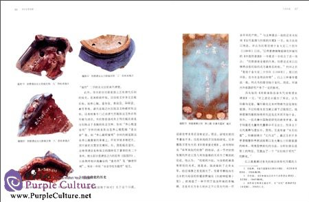 Sample pages of Official Kiln Porcelain of the Song Dynasty (960-1279) (ISBN:9787513404167)