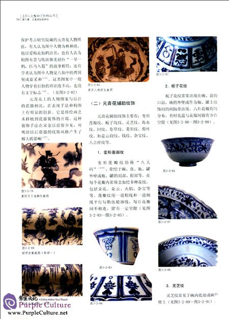 Sample pages of Trace Model Research and Material Evidence Authentication: Yuan Dynasty Underglaze Blue Porcelain (ISBN:9787549109951)