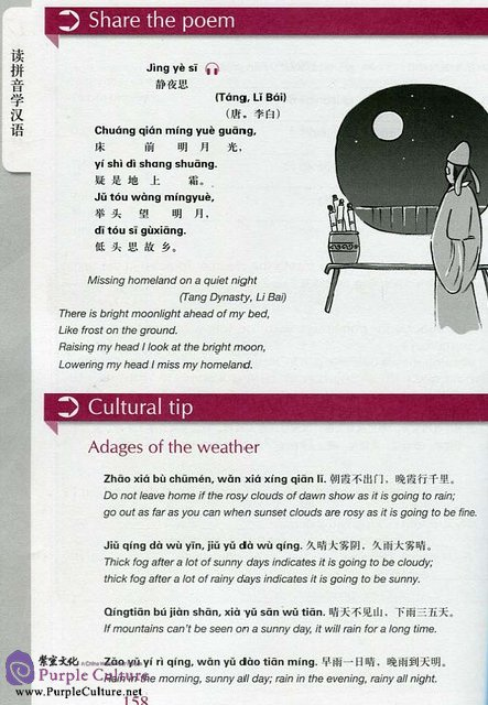 Sample pages of Sound Mandarin for English Speakers (ISBN:7513530785, 9787513530781)