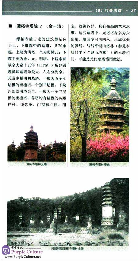 Sample pages of The Historical Architectural Map of Beijing (3 vols) (ISBN:9787302263128)