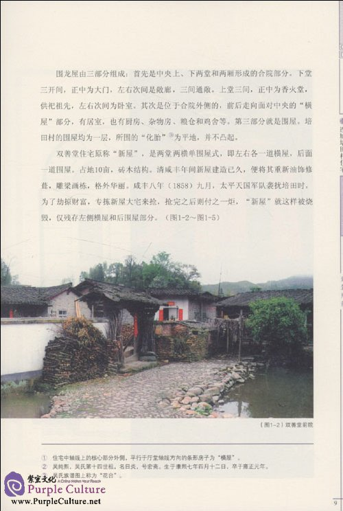 Sample pages of Chinese Vernacular House: Fujian Residential Buildings (ISBN:9787302223047)