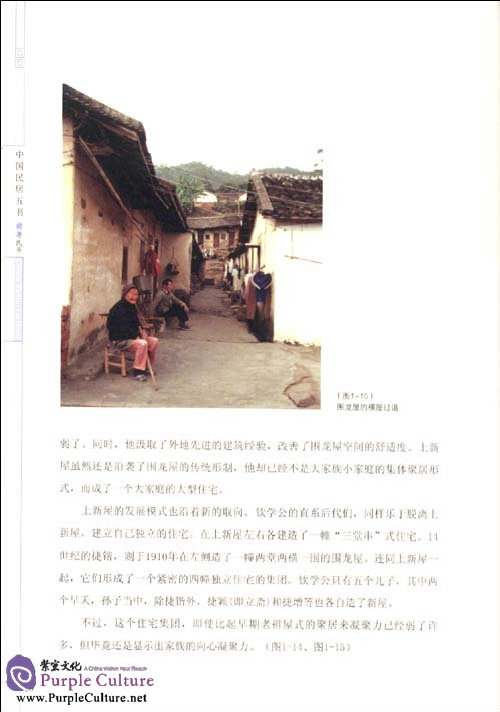 Sample pages of Chinese Vernacular House: Residential Buildings in Jiangxi and Guangdong (ISBN:9787302223320)