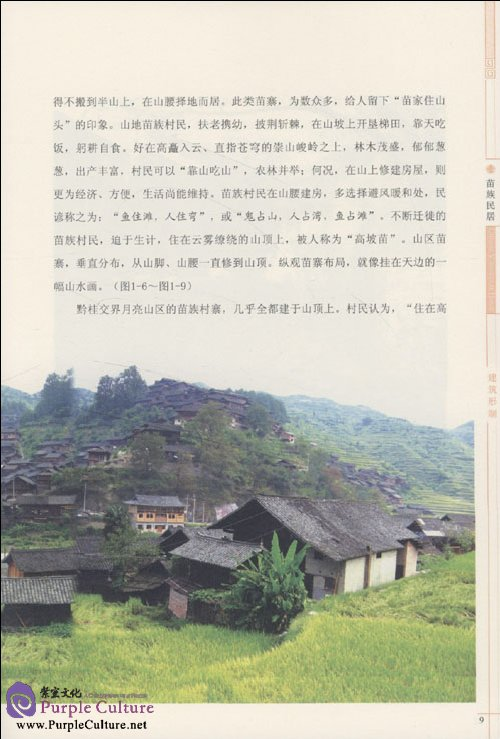 Sample pages of Chinese Vernacular House: Southwest Residential Buildings (ISBN:9787302223337)