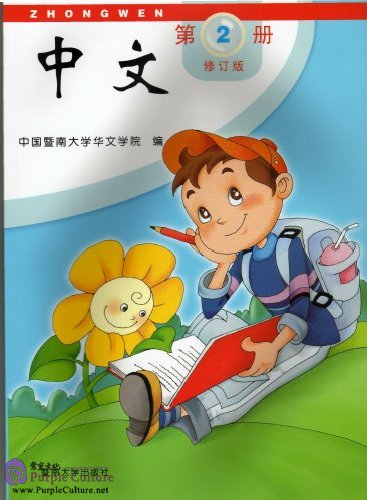 Zhong Wen Chinese Textbook Vol 2 Pdf Revised Edition