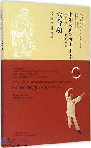 Traditional and Classical Chinese Health Cultivation: Six-Unity Exercise (with DVD) - Click Image to Close
