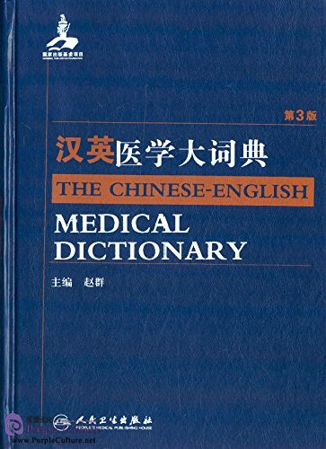 Chinese-English Medical Dictionary(3rd Edition) - Click Image to Close