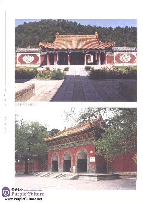 Sample pages of Chinese Ancient Architecture Decoration: Beauty of Gates (ISBN:9787302249733,7302249733)