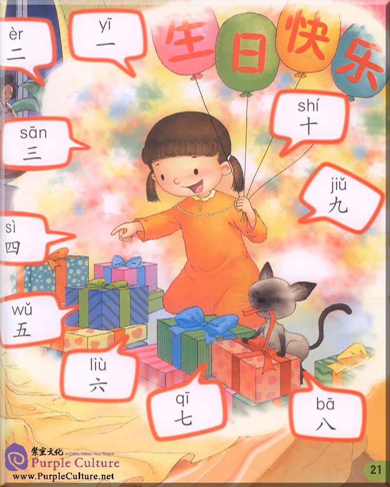 Sample pages of Sunshine Chinese Textbook 1A (with CD) (ISBN:9787100083287,7100083281)