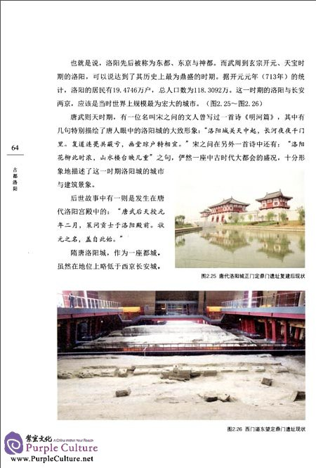 Sample pages of Ancient Chinese Capitals: Luoyang (ISBN:9787302294788)