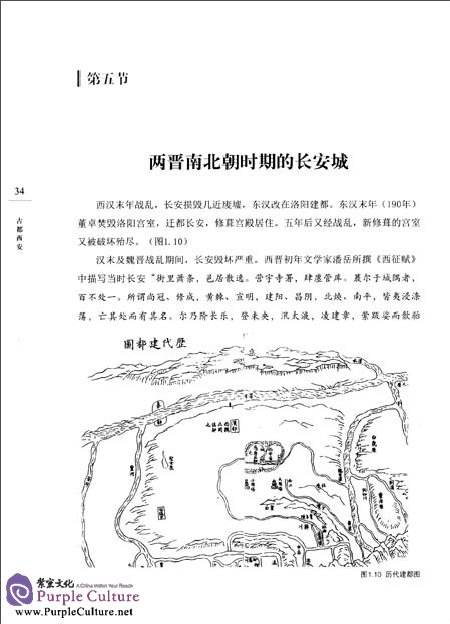 Sample pages of Ancient Chinese Capitals: Xi'an (ISBN:9787302294764)