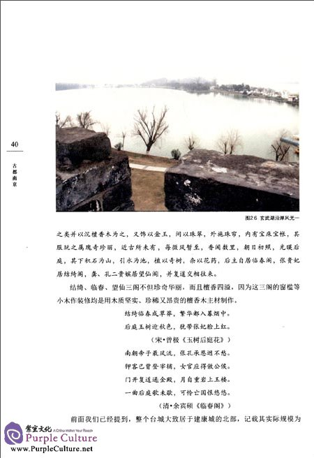 Sample pages of Ancient Chinese Capitals: Nanjing (ISBN:9787302294832)