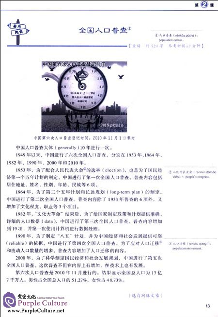 Sample pages of Developing Chinese (2nd Edition) Intermediate Reading Course I (ISBN:9787561931233)