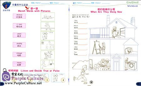 Sample pages of Sunshine Chinese Textbook 3B (YCT Friendly, with 1 MP3) (ISBN:9787100111904)