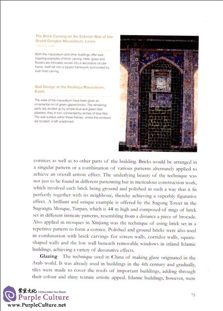 Sample pages of Islamic Buildings: Islamic Mosques in Various Regions of China (ISBN:711214681X,9787112146819)