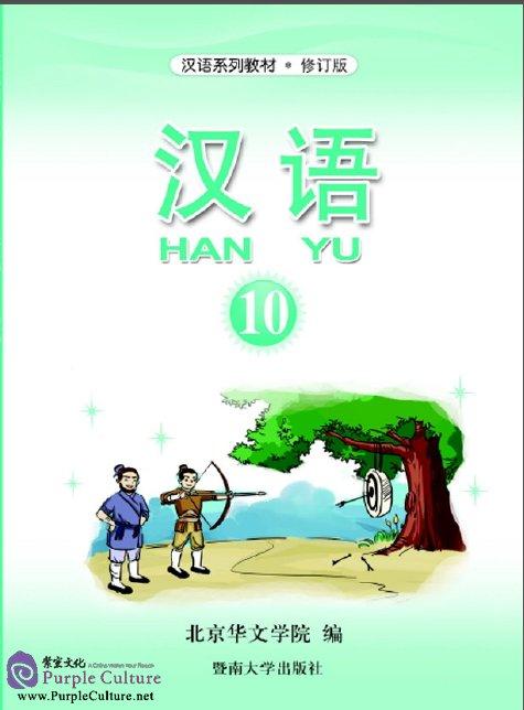 Hanyu Chinese Textbook 10 (PDF)