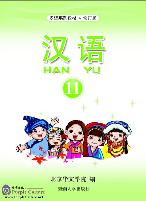 Hanyu Chinese Textbook 11 (PDF)