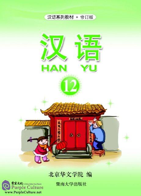 Hanyu Chinese Textbook 12 (PDF)