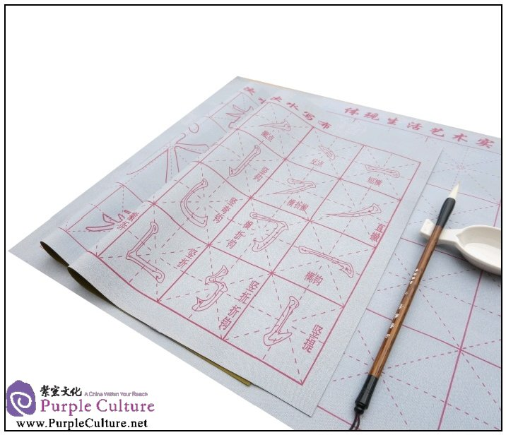 Chinese Calligraphy Practice Sheet Set (use water only)