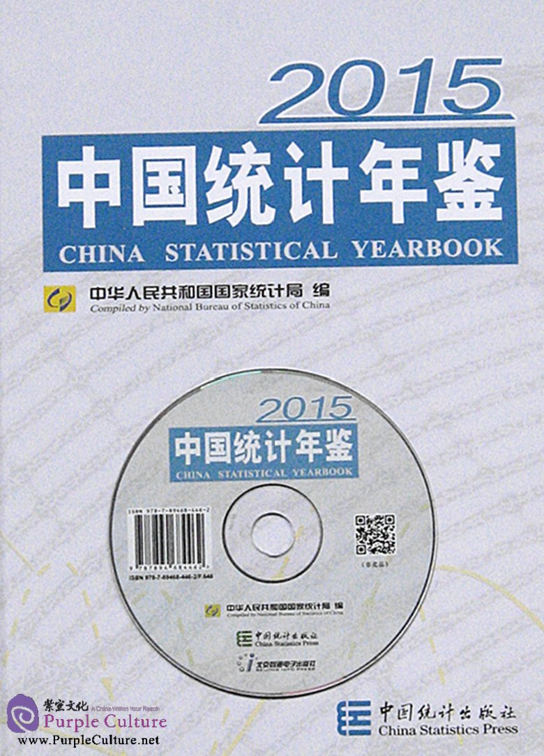 China Statistical Yearbook 2015 With 1 Cd Rom Isbn 9787503776380