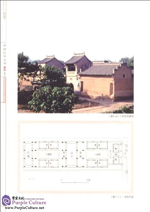 Sample pages of Chinese Vernacular House: Northern Residential Buildings (ISBN:9787302223030)