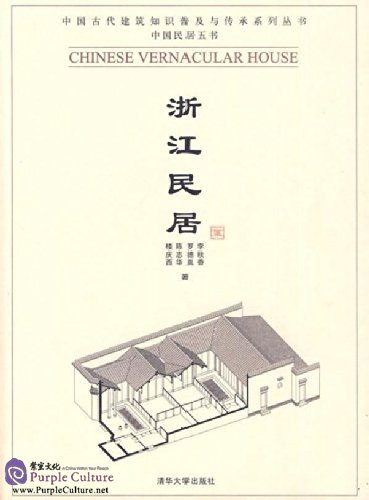 Chinese Vernacular House: Zhejiang Residential Buildings - Click Image to Close