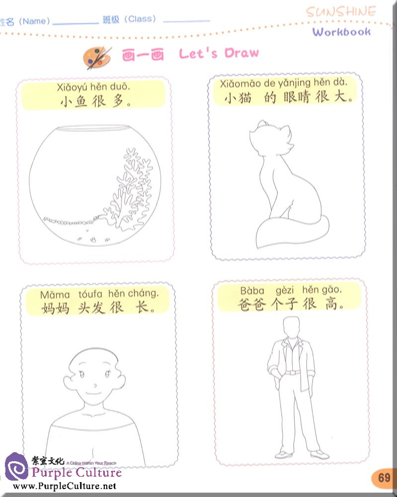 Sample pages of Sunshine Chinese Textbook 1B (with CD) (ISBN:9787100083973,7100083974)
