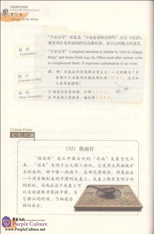 Sample pages of A Multi-skill Chinese Course: Home with Kids 2(Color Textbook+2DVDs) (ISBN:9787506267502)