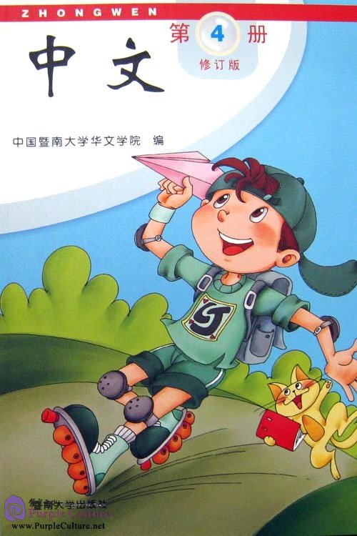 Zhong Wen Chinese Textbook Vol 4 Pdf Revised Edition