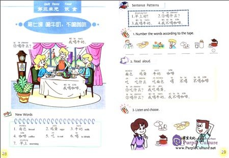 Sample pages of Chinese for GCSE Set 1 (Happy Chinese, Kuaile Hanyu) (3 Books + 2 CDs) (ISBN:9787107171260 / 9787107205163 / 9787107171314)