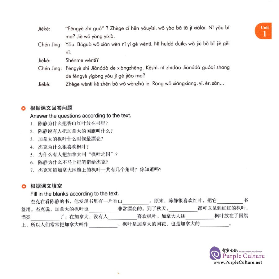 Sample pages of Contemporary Chinese (Revised edition) - Textbook 3 (ISBN:9787513807357)