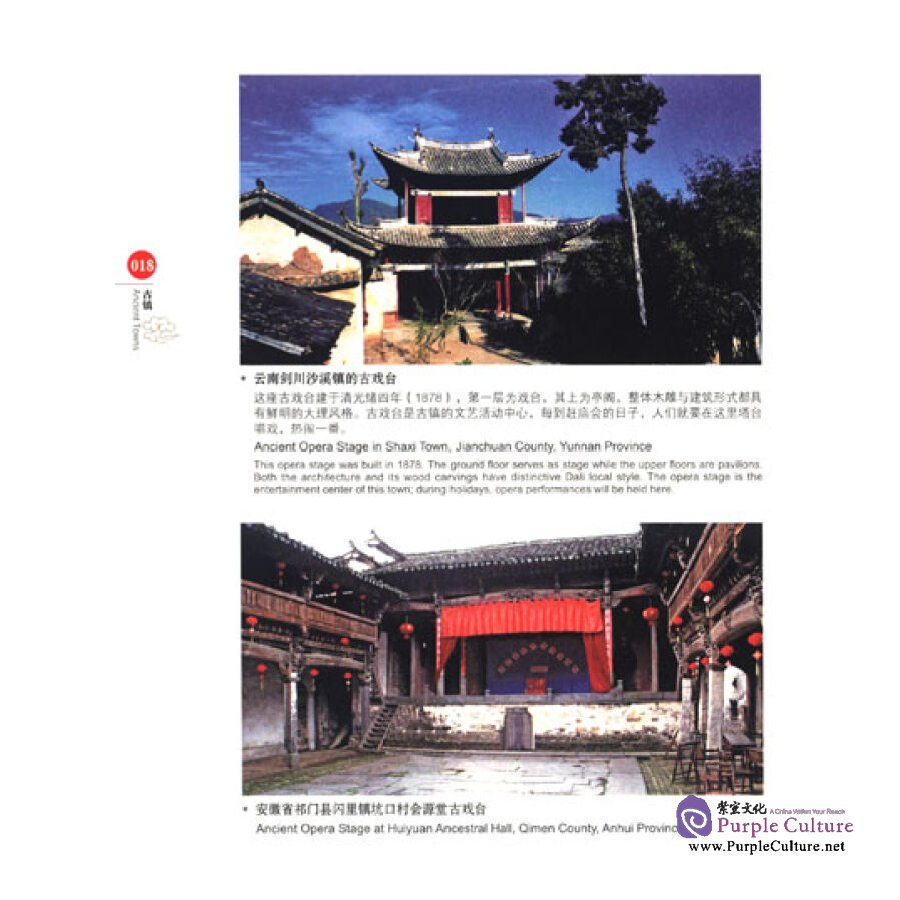 Sample pages of Chinese Red: Ancient Towns (ISBN:9787546127125)