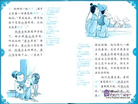 Sample pages of Rainbow Bridge Graded Chinese Reader: Level 2: 500 Vocabulary Words: Butterfly Lovers (with MP3) (ISBN:9787513809757)