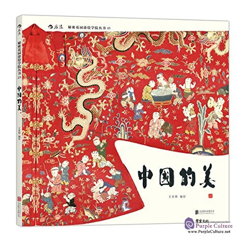 Sample pages of Coloring Book: Chinese Beauty (ISBN:7550261121, 9787550261129)