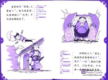 Sample pages of Rainbow Bridge Graded Chinese Reader: Starter: 150 Vocabulary Words: Ten Brothers (with MP3) (ISBN:9787513810647)