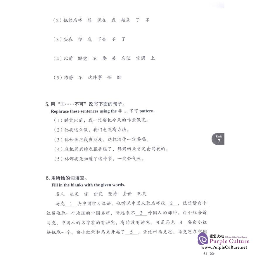 Sample pages of Contemporary Chinese (Revised edition) - Exercise Book 3 (ISBN:9787513807364)