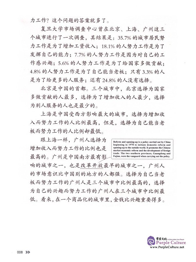 Sample pages of Contemporary Chinese (Revised Edition) - Textbook 4 (ISBN:9787513808361)