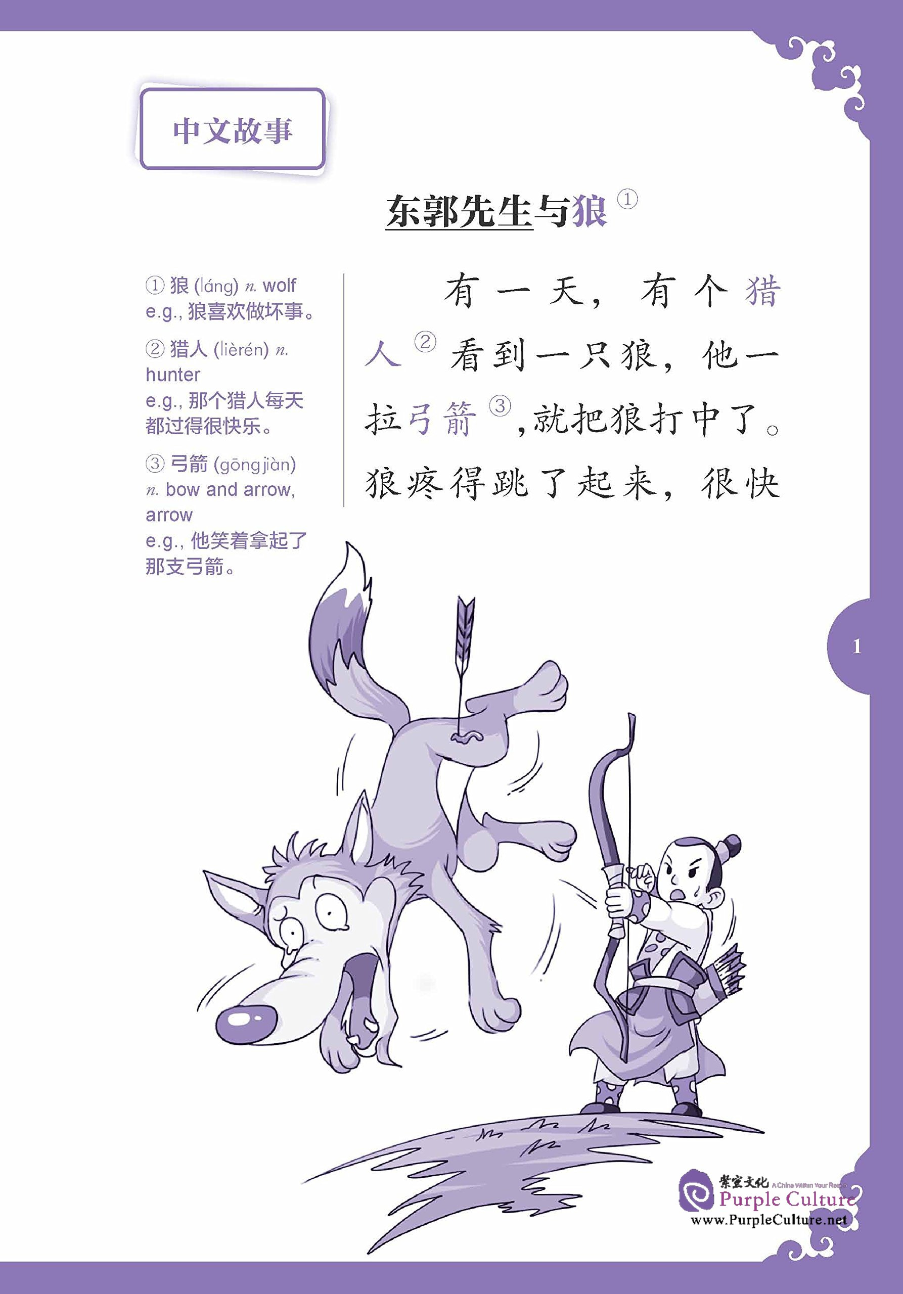 Sample pages of Rainbow Bridge Graded Chinese Reader: Starter: 150 Vocabulary words: Mr. Dongguo and the Wolf (ISBN:7513810389, 9787513810388)