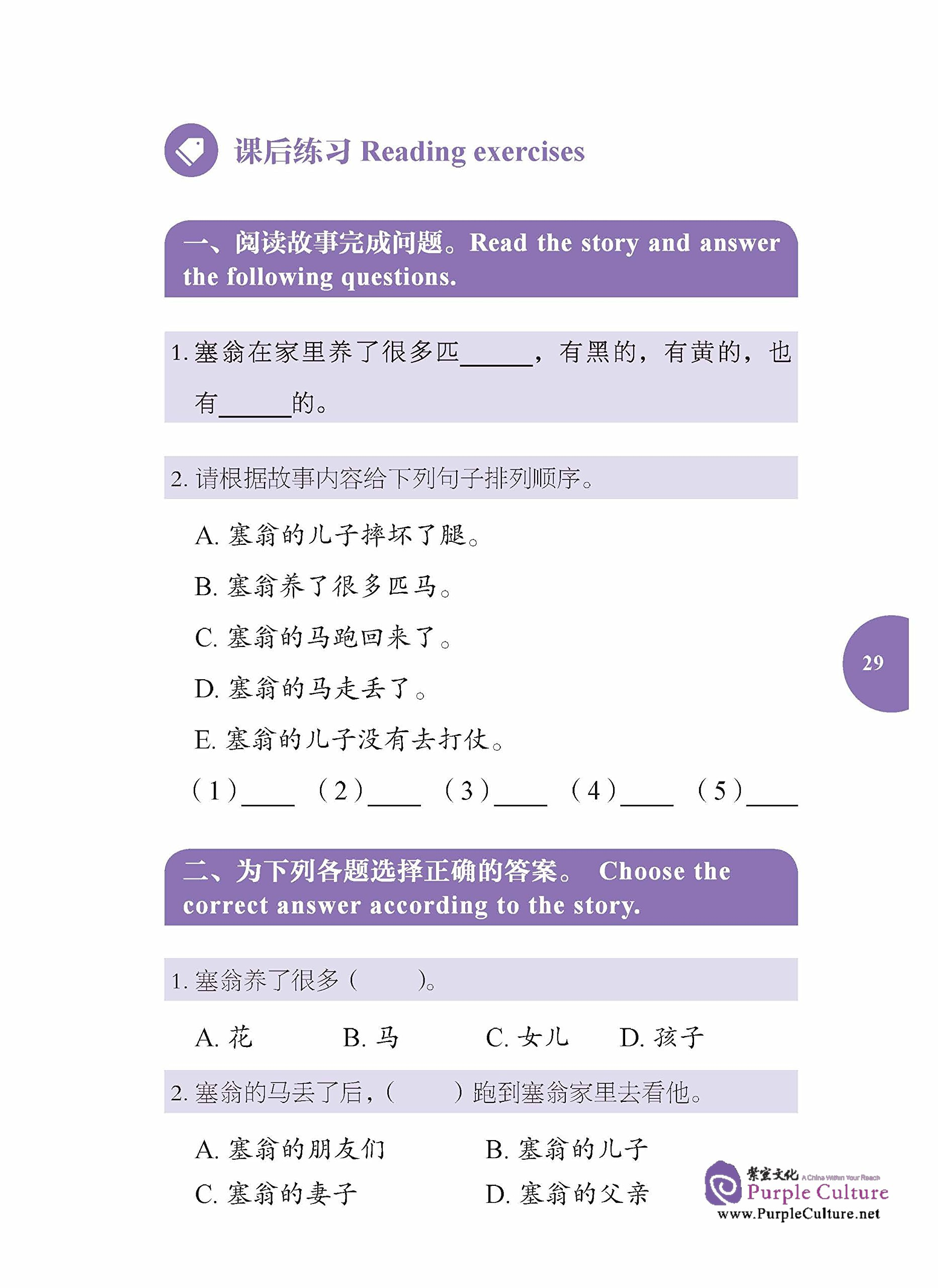 Sample pages of Rainbow Bridge Graded Chinese Reader: Starter: 150 Vocabulary words: Old Frontiersman Losing His Horse (ISBN:7513810230, 9787513810234)