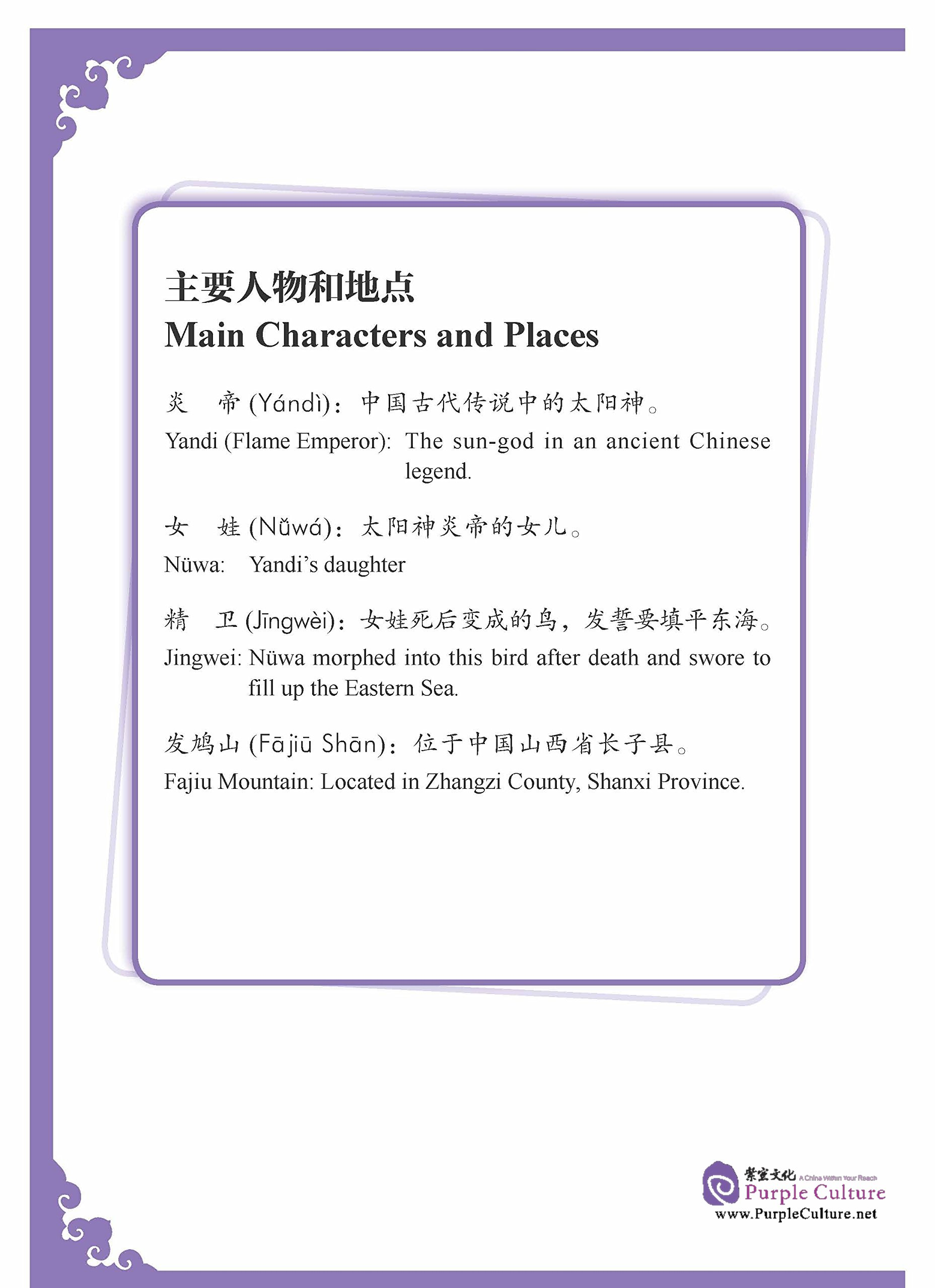 Sample pages of Rainbow Bridge Graded Chinese Reader: Starter: 150 Vocabulary words: Jingwei Tries to Fill Up the Sea (ISBN:7513810362, 9787513810364)