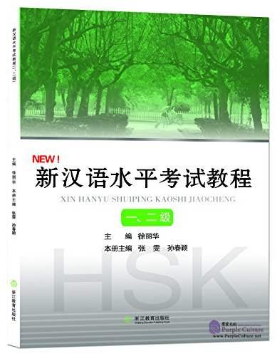 New HSK Course (Level 1 & 2) - Click Image to Close